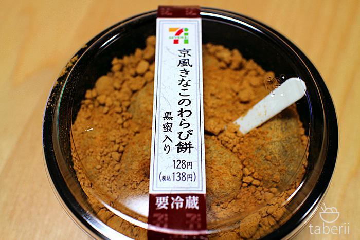 京風きなこのわらび餅1