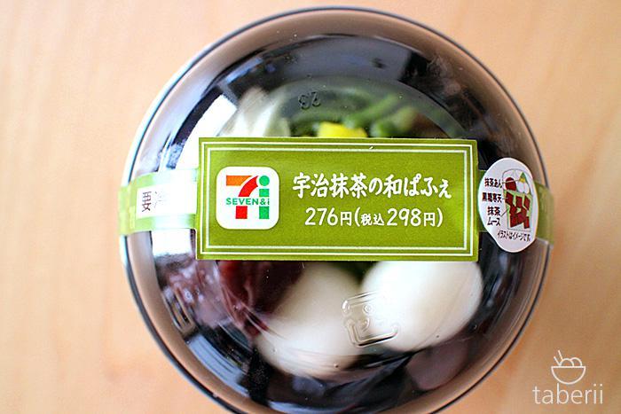 宇治抹茶の和ぱふぇ1