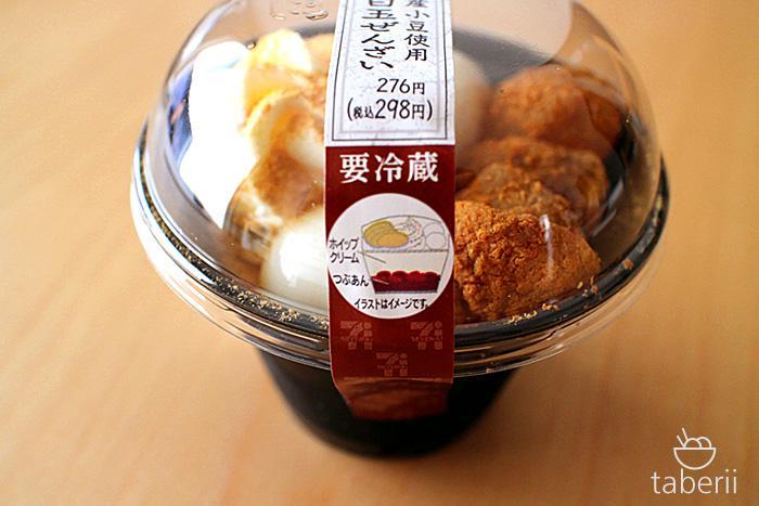 わらび餅&白玉ぜんざい3