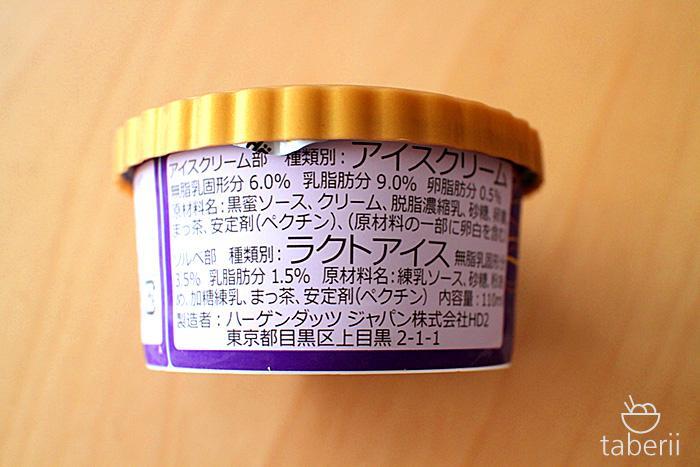ジャポネ・ダブル抹茶練乳黒蜜2