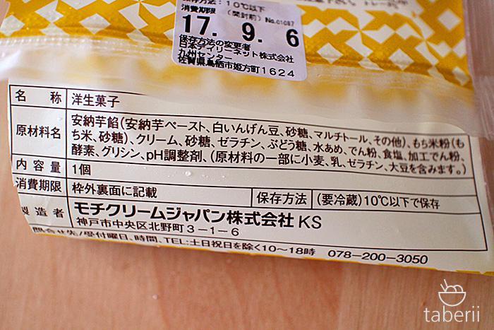 鹿児島県産安納芋の純生クリーム大福3