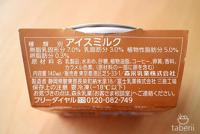 MOW・エチオピアモカモーヒー2
