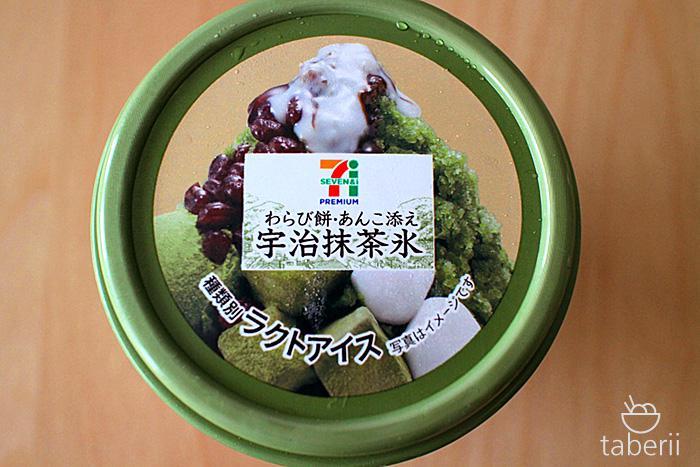 わらび餅・あんこ添え宇治抹茶氷1