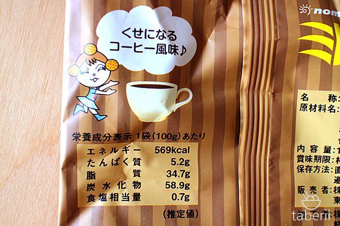 カルディ・ミレービスケットコーヒー味3