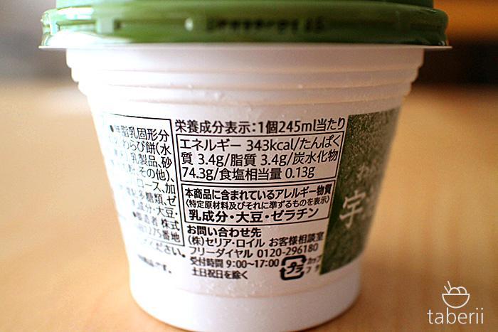 わらび餅・あんこ添え宇治抹茶氷3