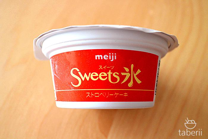 スイーツ氷・ストロベリーケーキ2