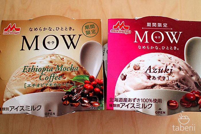 MOW・エチオピアモカモーヒー9