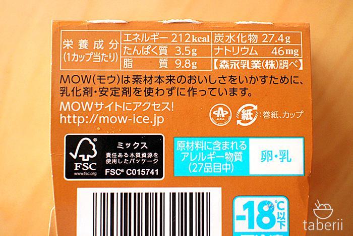 MOW・エチオピアモカモーヒー3