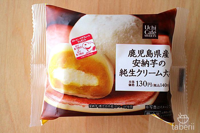 鹿児島県産安納芋の純生クリーム大福1
