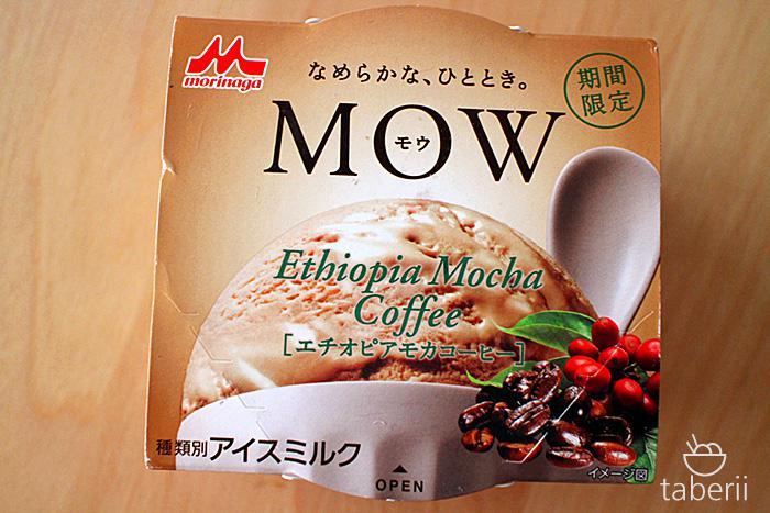 MOW・エチオピアモカモーヒー1