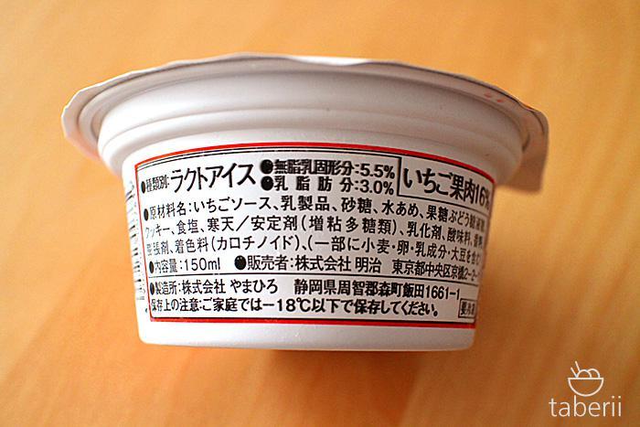 スイーツ氷・ストロベリーケーキ3