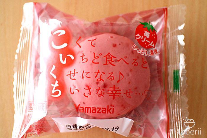 こいくち苺クリーム1