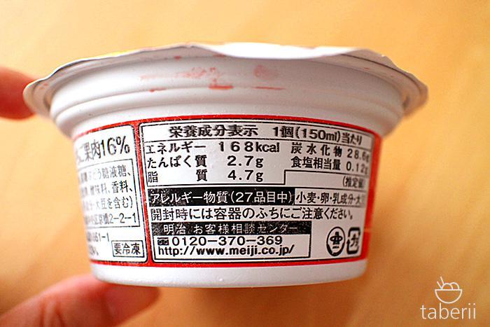 スイーツ氷・ストロベリーケーキ4