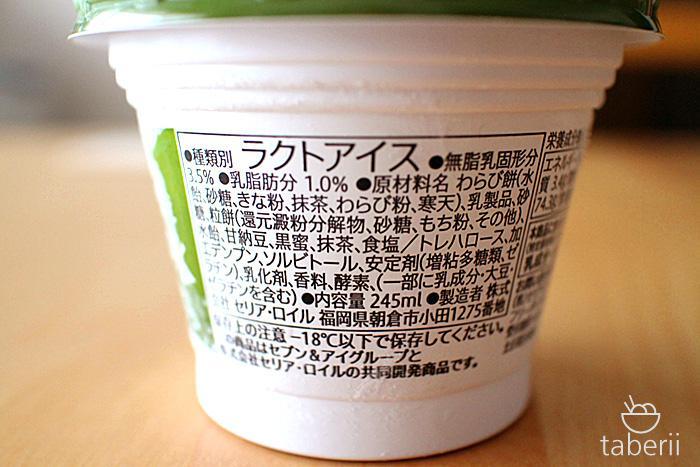わらび餅・あんこ添え宇治抹茶氷2