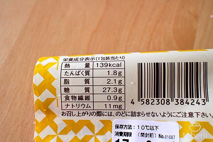 鹿児島県産安納芋の純生クリーム大福4