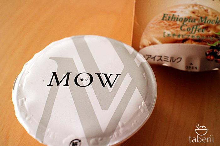 MOW・エチオピアモカモーヒー4