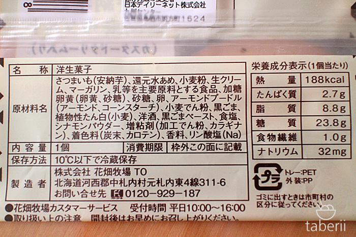 安納芋と黒胡麻のタルト3