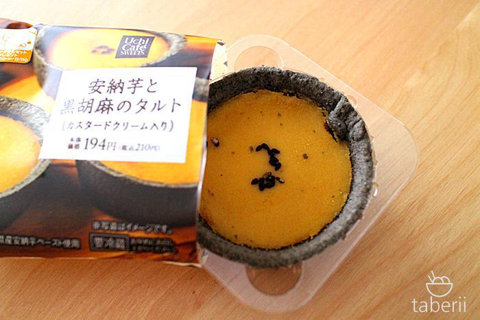 安納芋と黒胡麻のタルト4