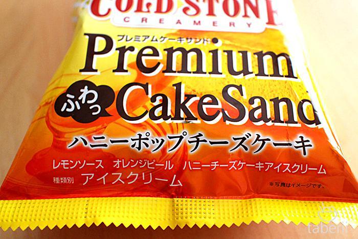 コールド・ストーン・クリーマリー_ハニーポップチーズケーキ5