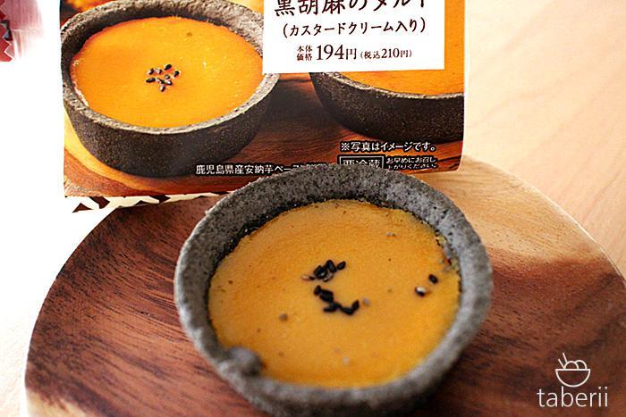 安納芋と黒胡麻のタルト1