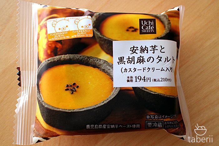 安納芋と黒胡麻のタルト2