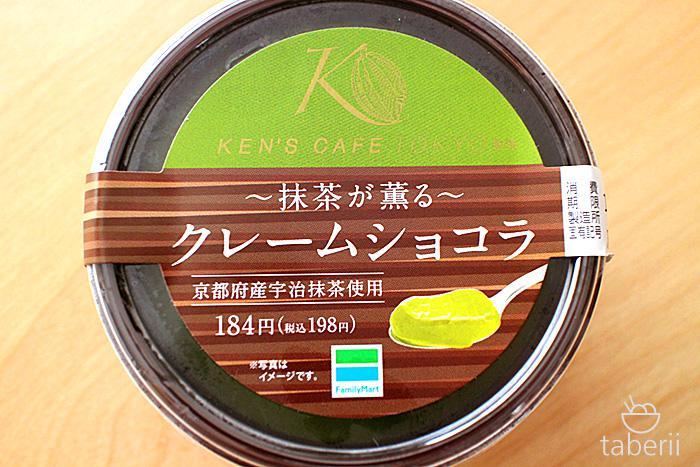 ケンズカフェ・抹茶が薫る・クレームショコラ1