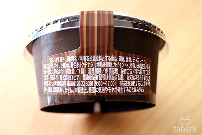 ケンズカフェ・抹茶が薫る・クレームショコラ2