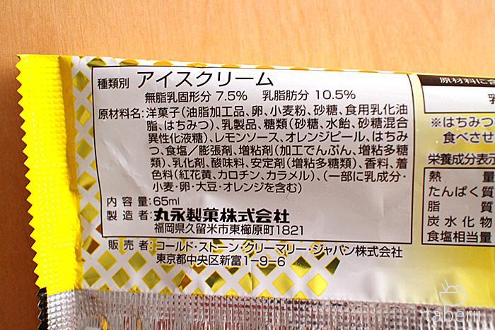 コールド・ストーン・クリーマリー_ハニーポップチーズケーキ2