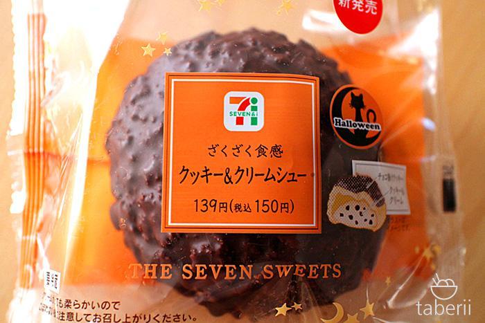 ざくざく食感クッキー&クリームシュー1