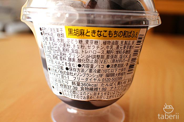 黒胡麻ときなこもちの和ぱふぇ2
