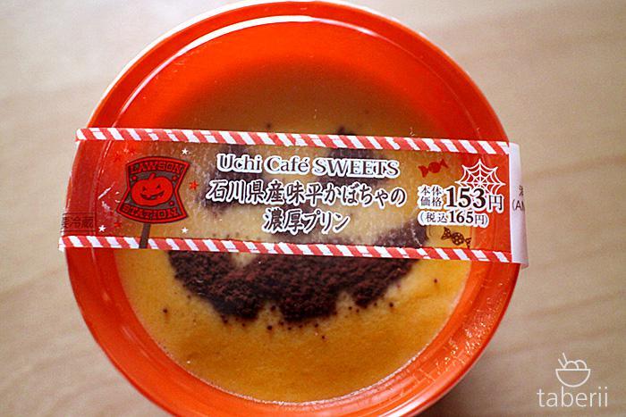 石川県産味平かぼちゃの濃厚プリン1