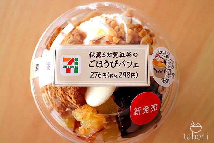 秋薫る知覧紅茶のごほうびパフェ1