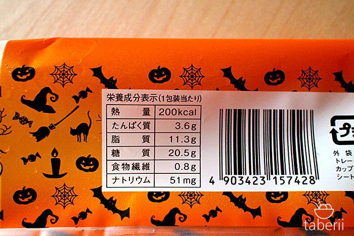 プレミアムかぼちゃ&紫芋ロールケーキ10