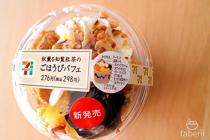 秋薫る知覧紅茶のごほうびパフェ3
