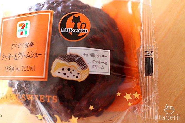 ざくざく食感クッキー&クリームシュー3