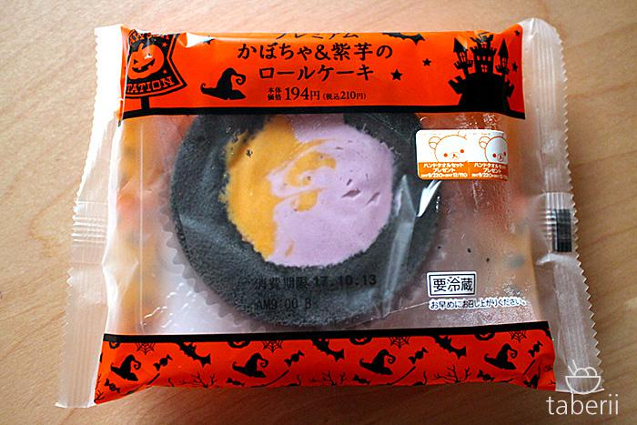 プレミアムかぼちゃ&紫芋ロールケーキ1
